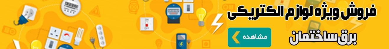 بنر فروش لوازم الکتریکی برق ساختمان
