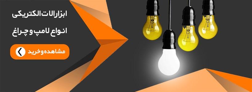 خرید لامپ و چراغ
